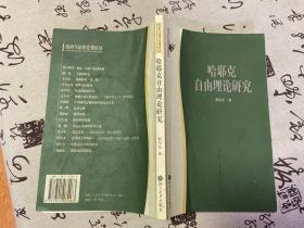 哈耶克自由理论研究(政治与法律思想论丛)