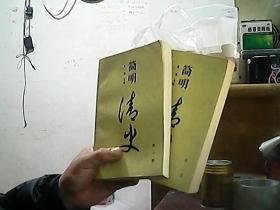 简明清史 第一册 第二册