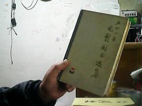 五四以来电影剧本选集【下册 1961一版1印