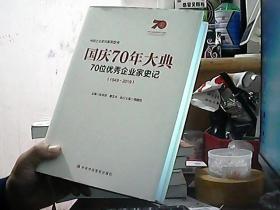 国庆70年大典70位优秀企业家史记(1949~2019)