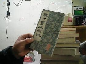 散木书三都赋