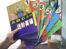 ABC系列进阶英语.预备级(全二册)ABC系列进阶英语.预备级1-4【6册和售】
