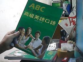 ABC系列 高级英语口语 内部讲义 第六级