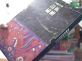 中国贵州苗族绣绘(文字分册,绣绘分册,2本全)2本书 和外函套都有雨签名 看图