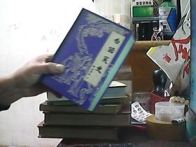 白话笑史(硬精装全一册 822页 1991一版一印)