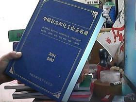 中国石油和化工企业名录2001~2002版(2万家企业,数万产品,80多行业小类,电话,地址,总经理...)