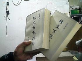 经史百家杂钞【上下册1987年1版1印】