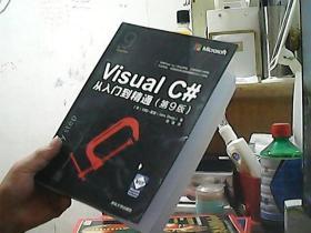 VisualC#从入门到精通(第9版)