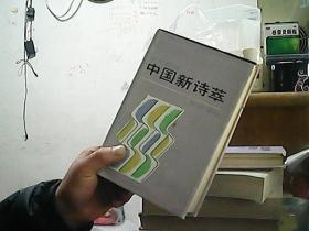 中国新诗萃 50年代-80年代