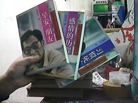 张贤亮自选集之一 感情的历程、之二 .习惯死亡、之三 .早安,朋友,3册和售