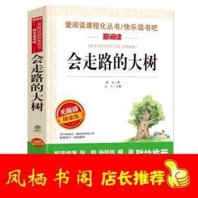 金近童话文学故事:会走路的大树-无障碍精读版//书籍