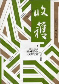 收获杂志(2020年第5期)双月刊 长篇 王安忆:一把刀,千个字