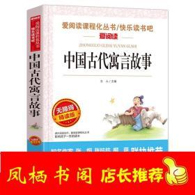 中国古代寓言故事 小学生三年级暑假推荐课外阅读书籍四五六年级青少年学生阅读书
