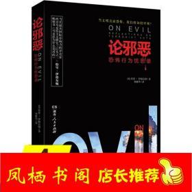 论邪恶:恐怖行为忧思录特里·伊格尔顿代表作人生的意义图书书籍