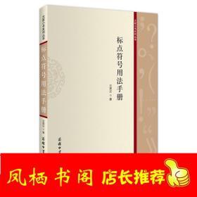 标点符号用法手册//兰宾汉 著初高中学生汉语词典实用工具书籍如何使用标点符号特殊符号常规用法标点符号用法解读