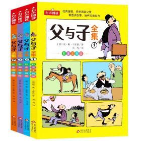 父与子全集·彩图注音版(全四册)父与子书儿童搞笑漫画小学生课外阅读书籍 亲子阅读儿童绘本