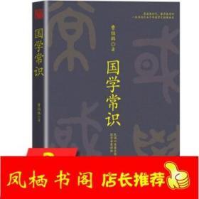 国学常识曹伯韩著 中国人应知的中国文化传统文学经典艺术书法精粹一本通知识精华全书书籍