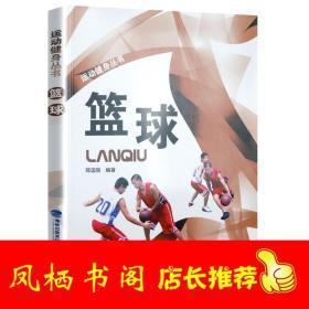 运动健身丛书:篮球 世界体育运动项目全民运动体育赛事比赛项目书籍