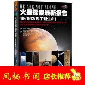 火星探索报告:我们刚发现了生命!/德克斯库兹马库奇科普知识读物学生阅读课外书科学揭秘神秘现象学生科幻知识书籍