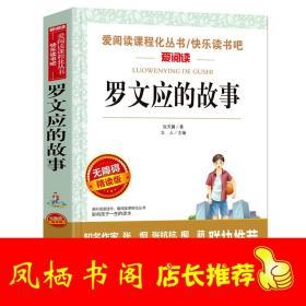 张天翼童话故事:罗文应的故事-无障碍精读版//书籍