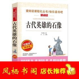 叶圣陶童话故事:古代英雄的石像-无障碍精读版//书籍