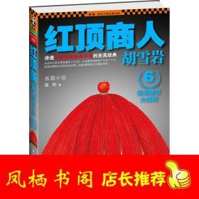 红顶商人胡雪岩6(大结局)//历史人物传记小说书籍