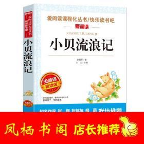 孙幼军童话故事:小贝流浪记-无障碍精读版//书籍