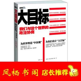 有划道介意者慎拍我们与这个世界的政治协商大目标政治军事中国震撼触动中国关键词一个文明型国家的崛起开放中的变迁图书