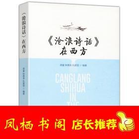 沧浪诗话在西方//古诗词沧浪诗话评注严羽郭绍虞图书书籍