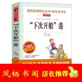 严文井童话故事:下次开船港-无障碍精读版//书籍