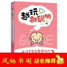 越玩越聪明:0~3岁宝宝爱玩的经典益智游戏//婴幼儿左后右脑开发智力游戏书籍