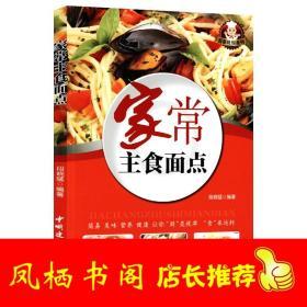 家常主食面点//家庭中式面点家常主食手作面食制作教程学做面食全书籍
