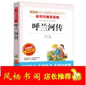 萧红作品:呼兰河传-无障碍精读版//书籍