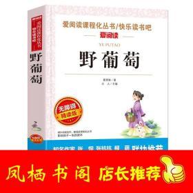 葛翠琳童话故事:野葡萄-无障碍精读版 葛翠琳 著//书籍