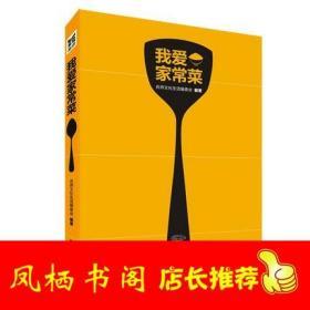 我爱家常菜//名师文化生活编委会 著家常食谱菜谱书籍