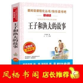 叶君健童话故事:王子和渔夫的故事-无障碍精读版//书籍