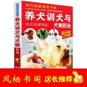 养犬训犬与犬病防治/养狗书籍宠物饲养百科训练狗狗一本就够了卷毛狗狗的日常护理与驯养健康吃出来犬病诊治实用手册
