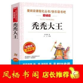 张天翼童话:秃秃大王-无障碍精读版//书籍