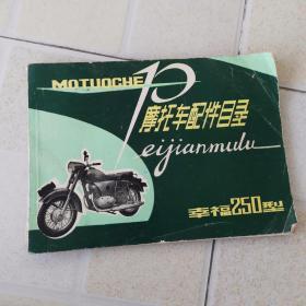 幸福250型摩托车配件目录