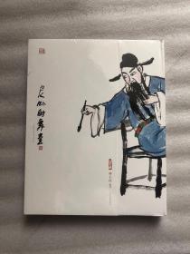 良公的舞台 关良中国水墨画作品展作品集