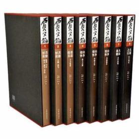 贾又福全集 全套8册