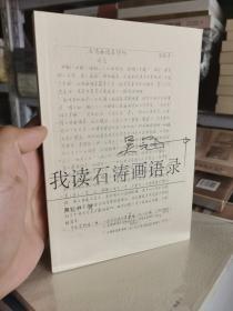 我读石涛画语录