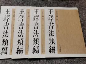 王铎书法类编 行草立轴 一二三四卷 全套4册 1-4卷