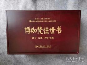 博伽梵往世书 全套12册