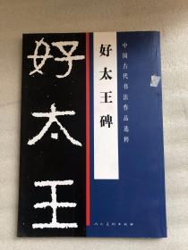 中国古代书法作品选粹 好太王碑