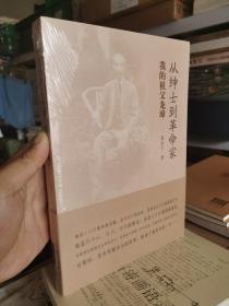 从绅士到革命家 我的祖父龙璋