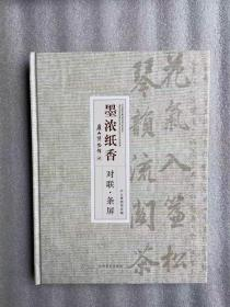墨浓纸香 庐山博物馆藏对联 条屏