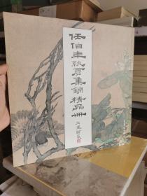 任伯年纨扇集锦精品册