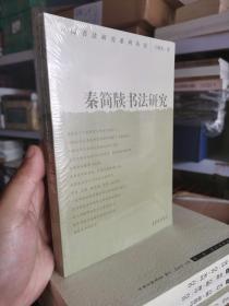 秦简牍书法研究