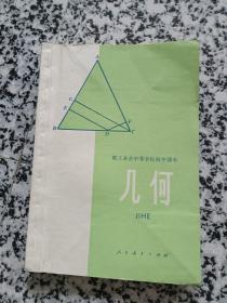 职工业余中等学校初中课本,几何